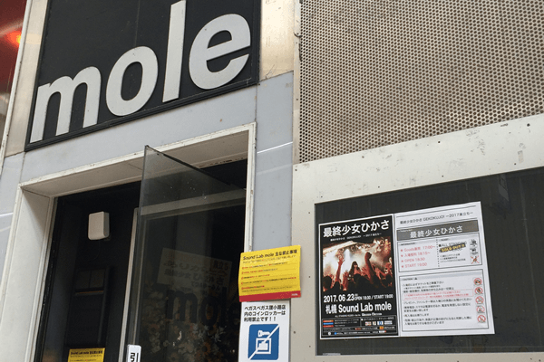 札幌・Sound Lab mole