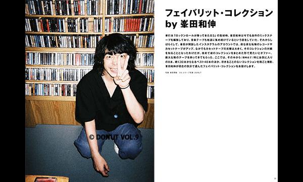 カセットテープ・イズ・ノット・デッド、峯田和伸