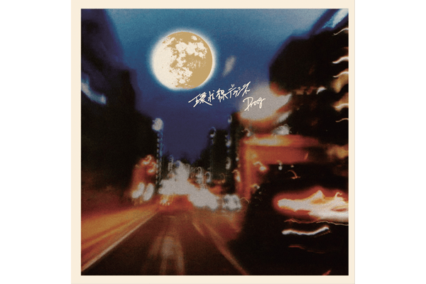 5th mini album『環状線デラシネ』