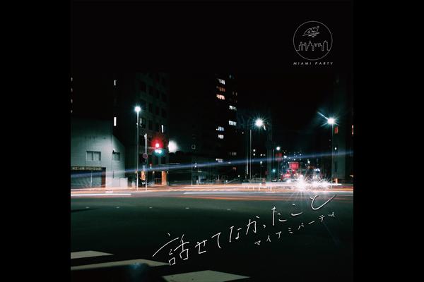 マイアミパーティ1st mini album『話せてなかったこと』