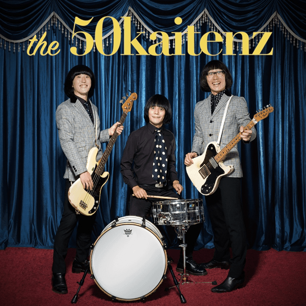 album『ザ50回転ズ』