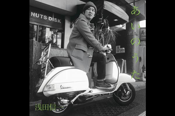 single「あいのうた e.p」
