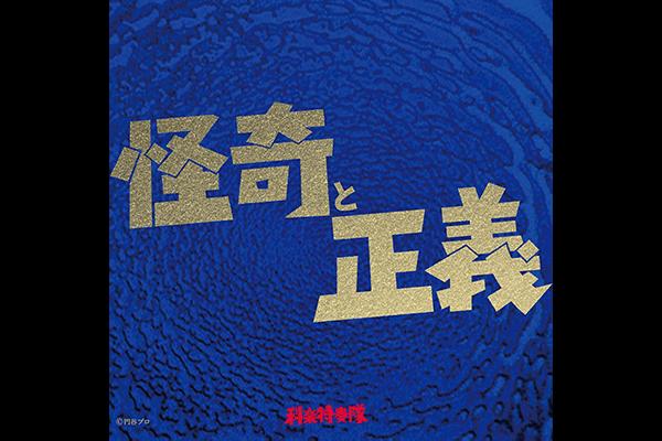 科楽特奏隊 album『怪奇と正義』