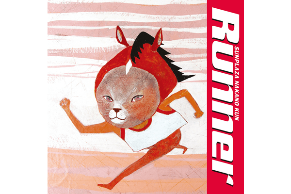 mini album『Runner』通常盤