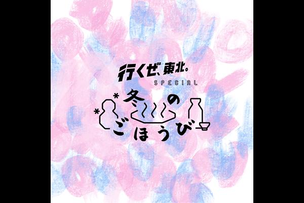 Drop's「冬のごほうび〜恋もごほうび」