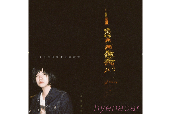 無料配布サンプラー「メトロポリタン東京で」