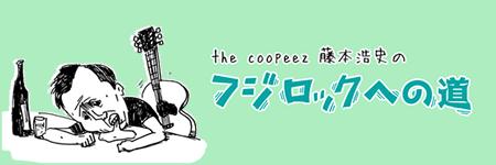 the coopeez 藤本浩史の「フジロックへの道」