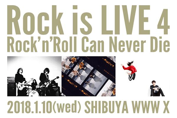 浅井健一 & THE INTERCHANGE KILLS/ドミコ/DOUBLE SIZE BEDROOMがみせたそれぞれのロックンロール道 「Rock is LIVE」フォトギャラリー公開