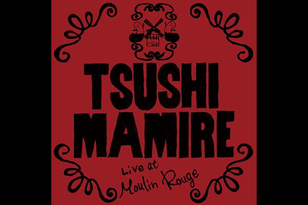 つしまみれ album『Live at Moulin Rouge』