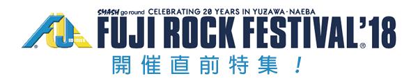 「FUJI ROCK FESTIVAL'18」開催直前特集!