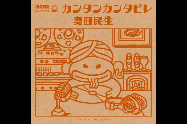 奥田民生 album『カンタンカンタビレ』