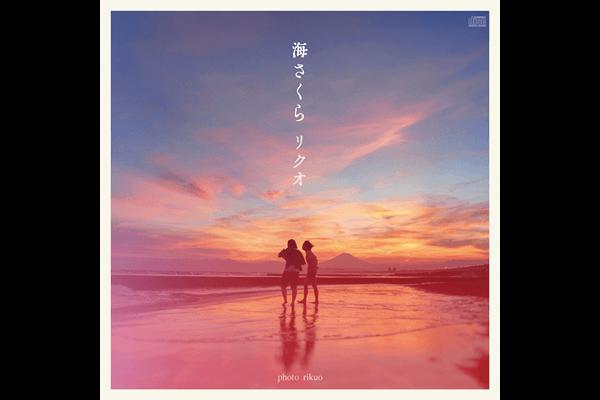 single「永遠のロックンロール/海さくら」