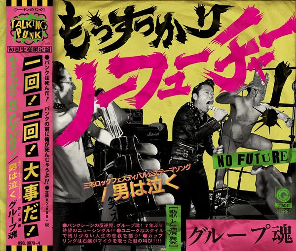 グループ魂 シングル「もうすっかり NO FUTURE!」