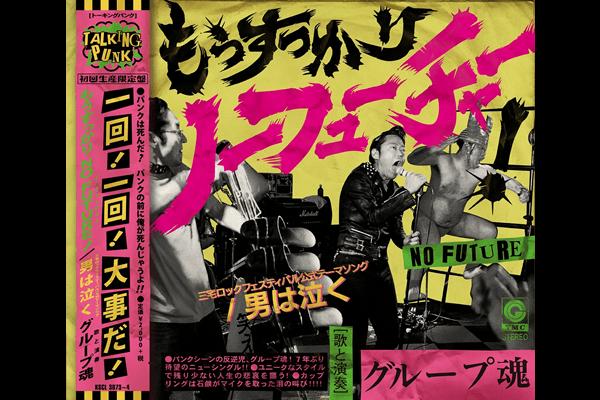 single「もうすっかり NO FUTURE!」初回