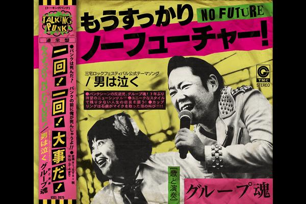 single「もうすっかり NO FUTURE!」通常