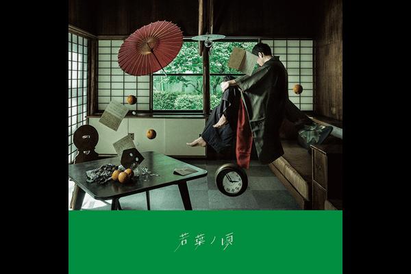 4th album『若葉ノ頃』
