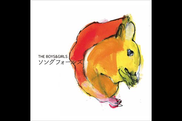 THE BOYS&GIRLS 4曲入りシングル 「ソングフォールズ」