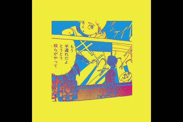 1st mini album『ベイビー、ぼくらはL.S.D』