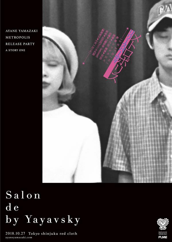 アルバム『METROPOLIS』リリースパーティー「Salon de by Yayavsky」