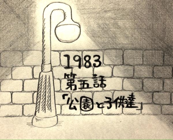 がらくたロボット ヤマモトダイジロウの「1983」