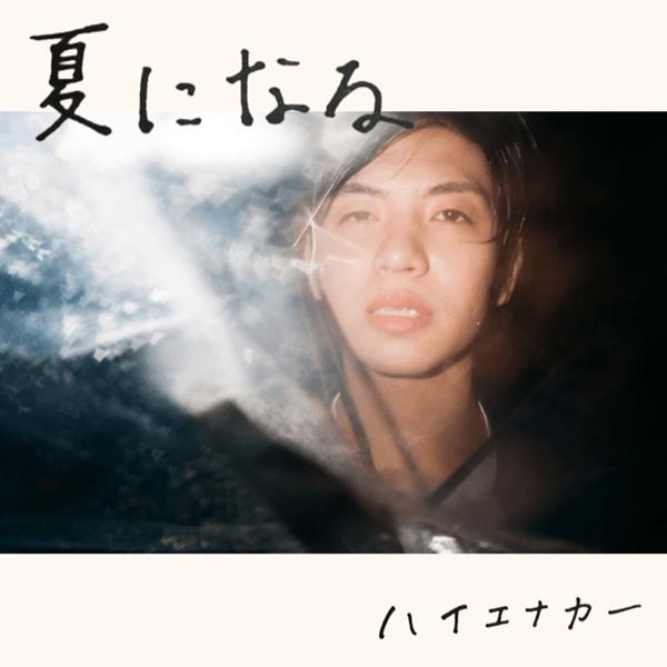 2nd single「夏になる」