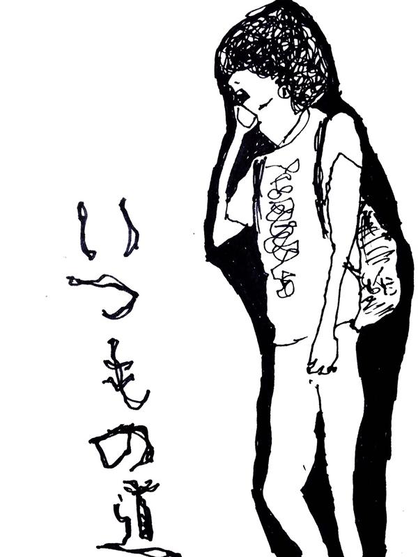 THE BOYS&GIRLS ワタナベシンゴの「10を持て」第5回:いつもの道