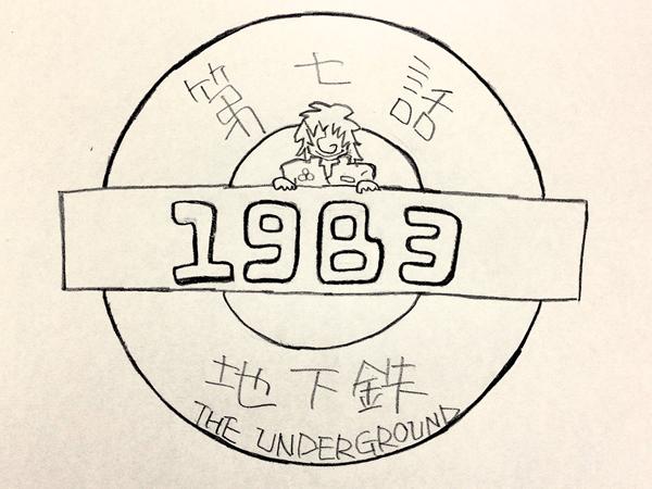 ヤマモトダイジロウの1983 第七話「地下鉄」