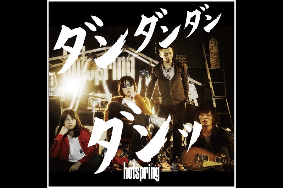 single「ダンダンダンダンッ/祈り」