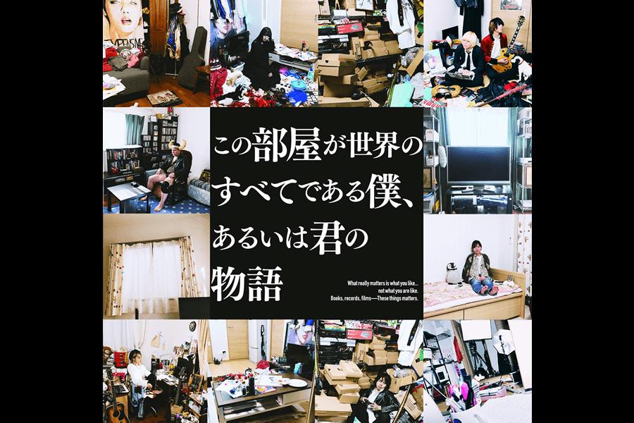 album『この部屋が世界のすべてである僕、あるいは君の物語』
