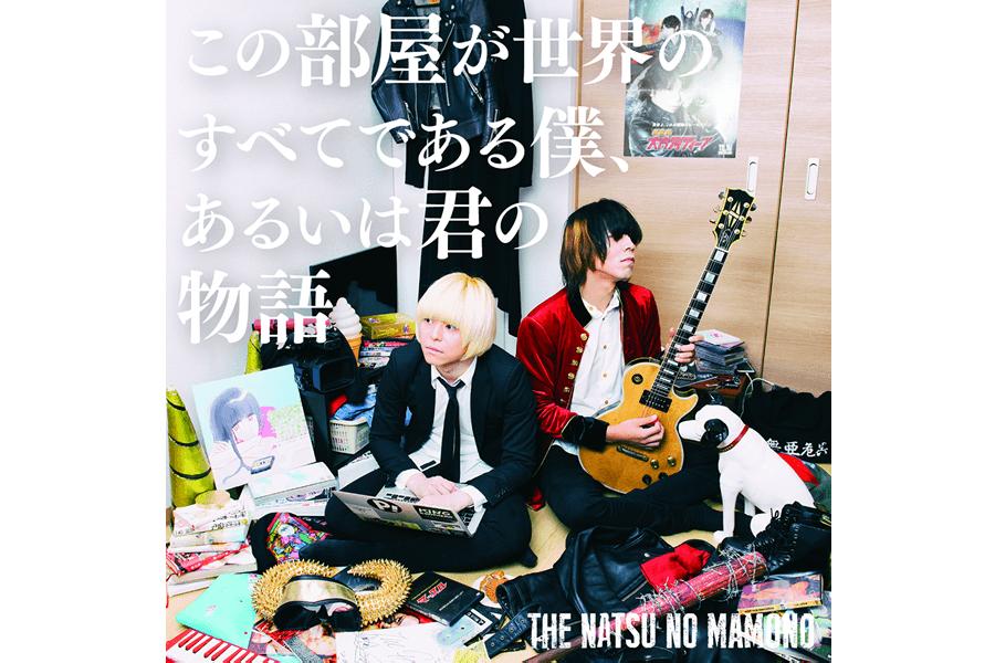 成田大致が語る、THE 夏の魔物がセカンドアルバム『この部屋が世界のすべてである僕、あるいは君の物語』