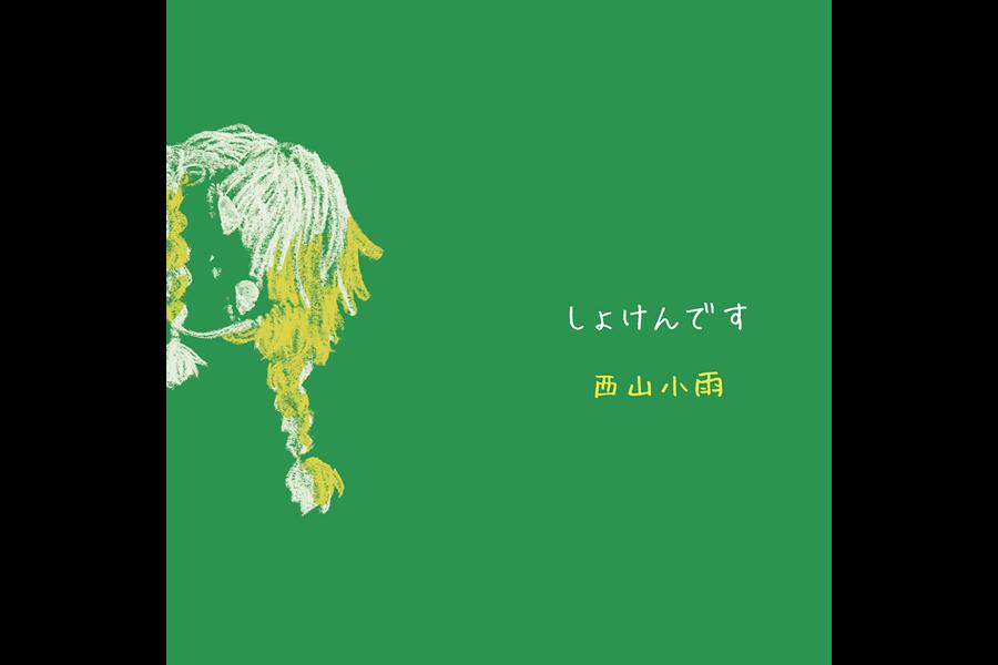 album『しょけんです』