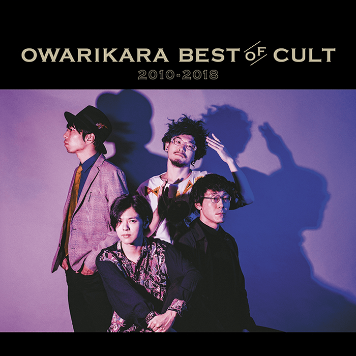10th Anniversary Best Album『OWARIKARA BEST OF CULT 2010-2018 ~オワリカラの世界~』