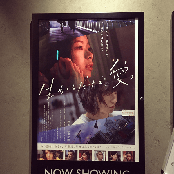 中野ミホの「まほうの映画館」