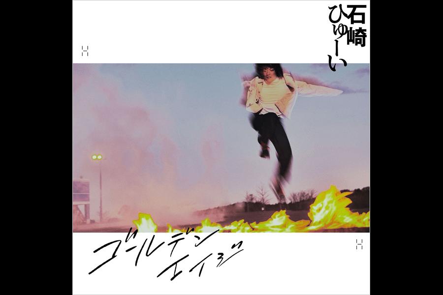 album『ゴールデンエイジ』