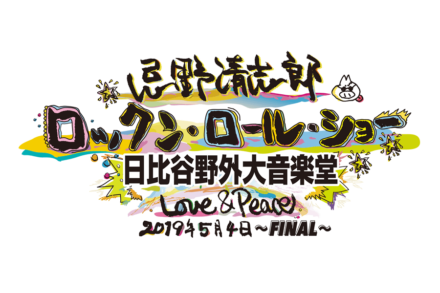 忌野清志郎 ロックン・ロール・ショー 日比谷野外大音楽堂