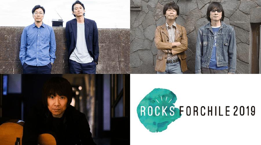ロックフェス「Rocks Forchile(ロックスフォーチル)」