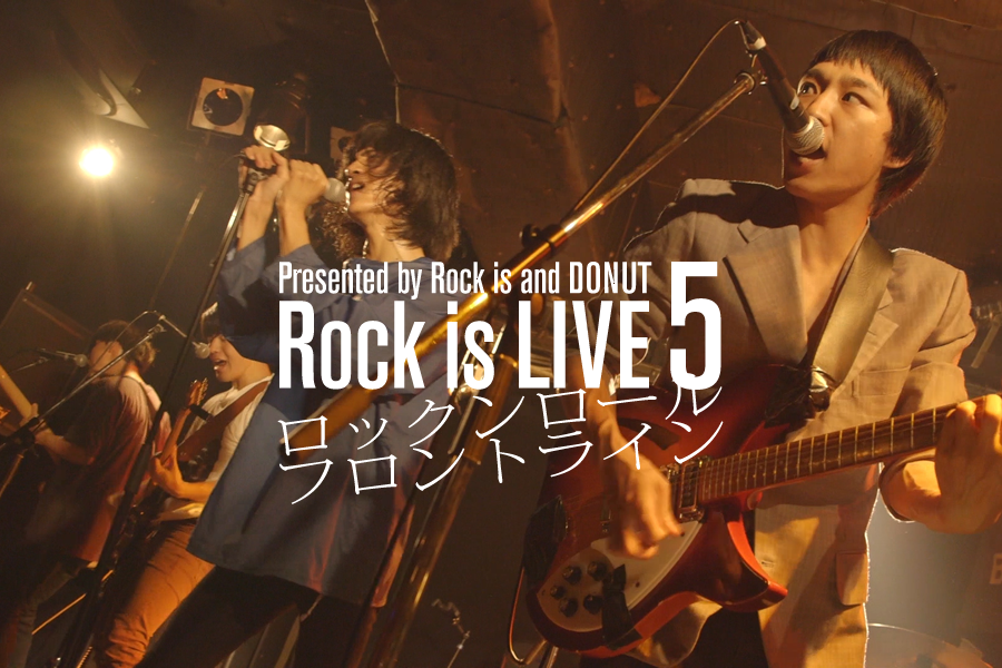 「Rock is LIVE 5」ライブ映像公開――錯乱前戦が打ち出すロックンロールのアティチュード