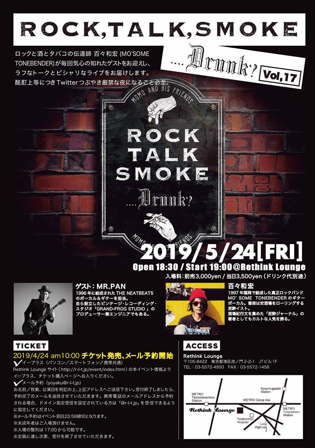 Rock, Talk, Smoke….Drunk? Vol,17