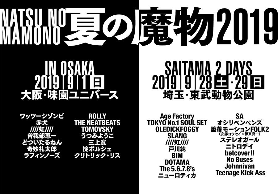 ロックフェスティバル「夏の魔物2019」