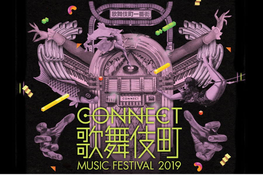 CONNECT歌舞伎町MUSIC FESTIVAL 2019
