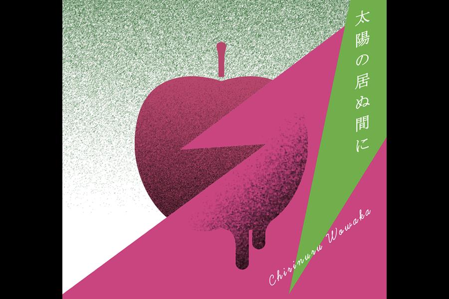 10th album『太陽の居ぬ間に』