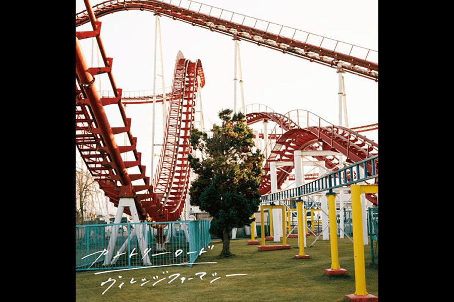 平賀さち枝とホームカミングス  7インチ・アナログ盤「カントリーロード/ヴィレッジ・ファーマシー」
