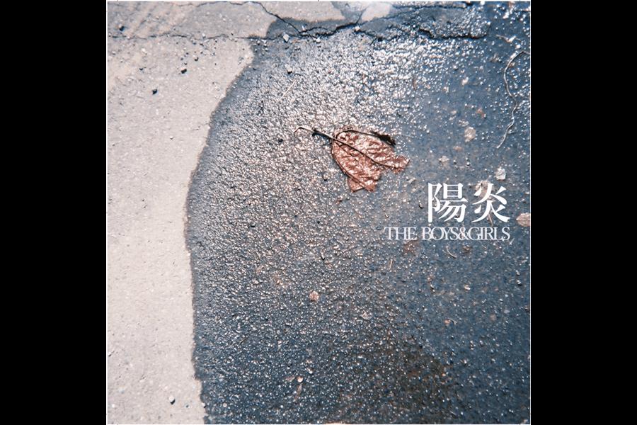 THE BOYS&GIRLS single「陽炎」