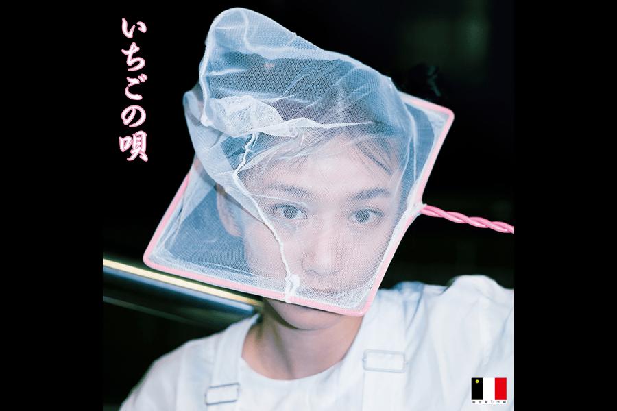 銀杏BOYZ single「いちごの唄」