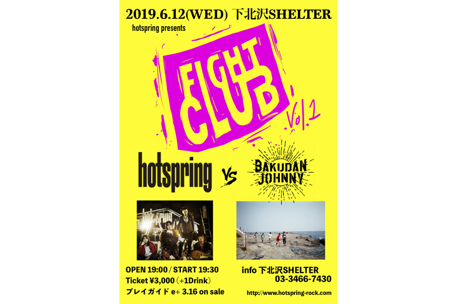 hotspring presents「FIGHT CLUB vol.1」