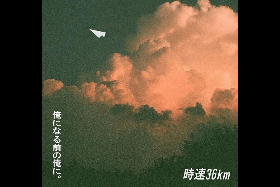 1st mini album『まだ俺になる前の俺に。』