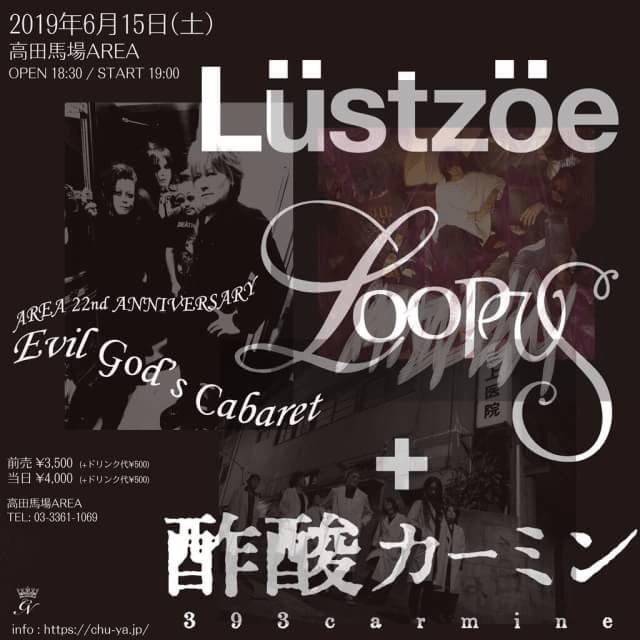 lustzoe
