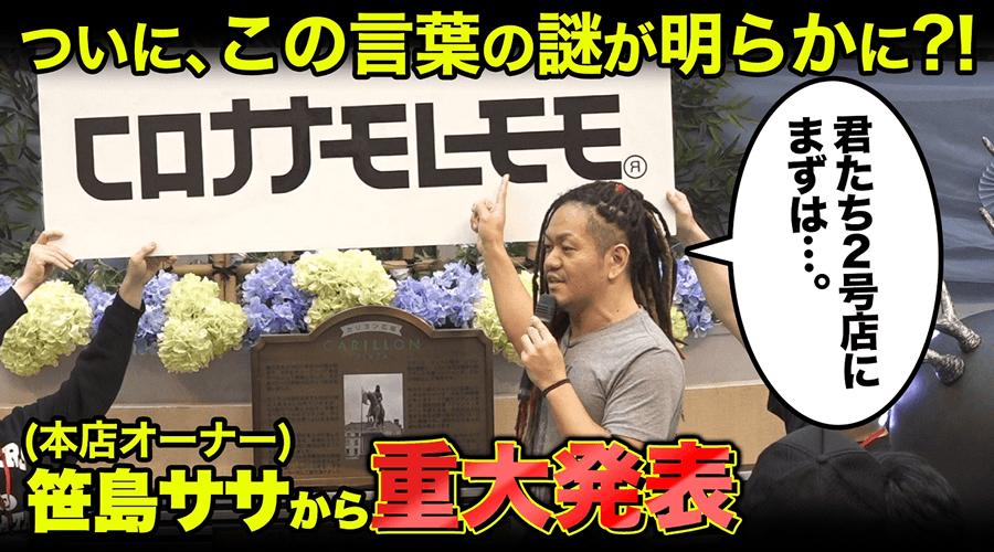 マキシマム ザ ホルモン2号店