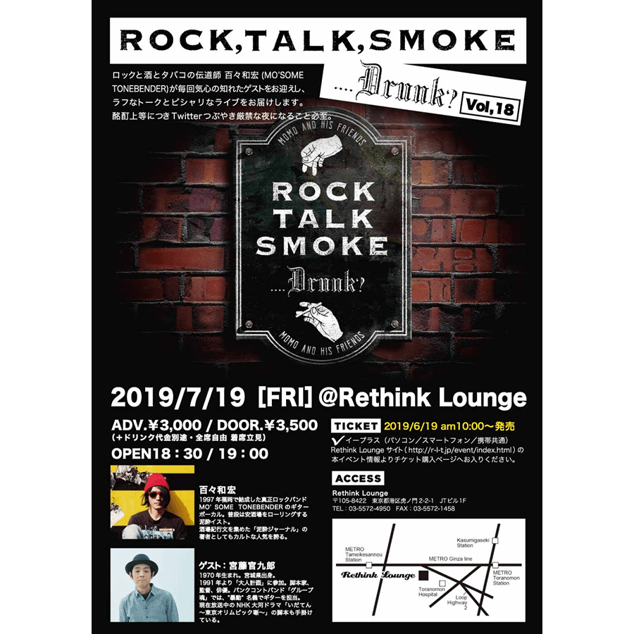 Rock, Talk, Smoke….Drunk? Vol,17