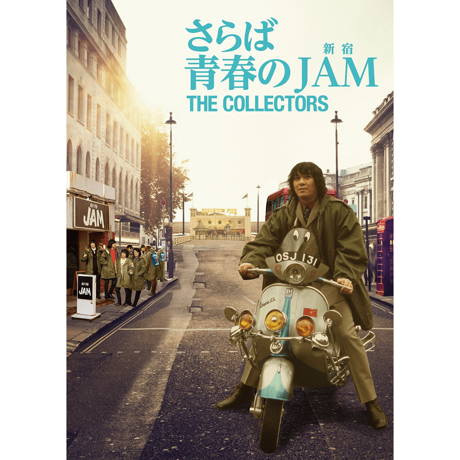 blu-ray & dvd『THE COLLECTORS~さらば青春の新宿JAM~』